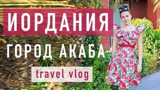 Иордания VLOG часть 3 Город Акаба, Обзор отеля MOVENPICK / Jordan Aqaba, hotel review MOVENPICK