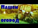 Трактор Беларус 920 с плугом. Пашет огород по навозу. Pash the garden. vseklevo синийтрактор