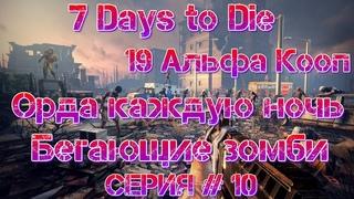 7 Days to Die 19 Альфа Кооп Орда каждую ночь (Бегающие зомби) серия # 10 [2К]