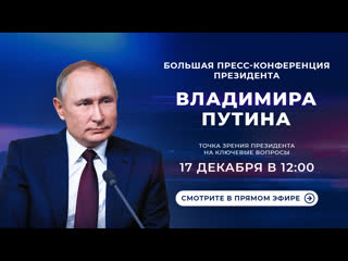 Ежегодная пресс-конференция президента России Владимира Путина. 17 декабря в 12:00. ОНЛАЙН