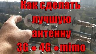Как сделать лучшую самодельную антенну 3G 4G пушку mimo