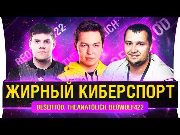 Жирный Киберспорт 2 Команда 921кг МЕДИЙКИ WoT