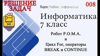 Робот Р.О.М.А. и Цикл For и операторы BREAK и CONTINUE 008 Яндекс Учебник Информатика 7 класс