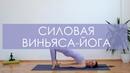 Силовая виньяса-йога для похудения. Йога дома для продолжающих и продвинутых на все тело.