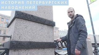История петербургских наводнений