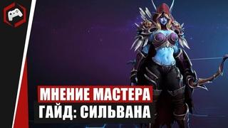 МНЕНИЕ МАСТЕРА #235: «Hlopaka» (Гайд - Сильвана)   Heroes of the Storm