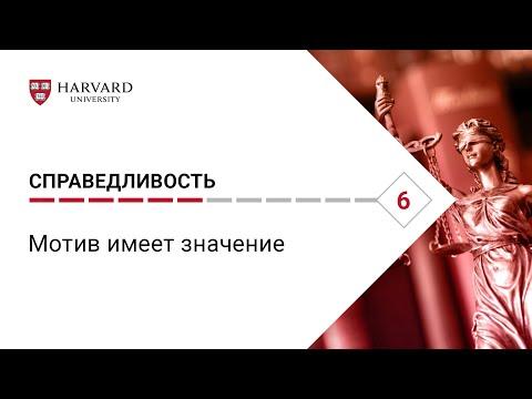 Справедливость: Лекция 6. Мотив имеет значение Гарвард