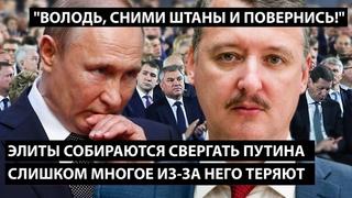 Элиты собираются свергать Путина - слишком много теряют в деньгих. СНИМИ ШТАНЫ И ПОВЕРНИСЬ!!