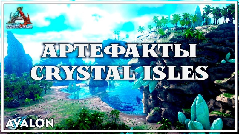ВСЕ АРТЕФАКТЫ КРИСТАЛЬНЫЕ ОСТРОВА CRYSTAL ISLES ARK Survival Evolved