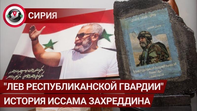 Лев Республиканской Гвардии Иссам Захреддин - фильм Федерального агентства новостей
