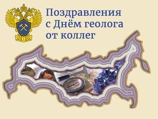 Поздравления к 55-летию дня геолога. 2021 год