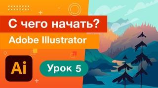 10 полезных функций Adobe Illustrator/Уроки Adobe Illustrator 05