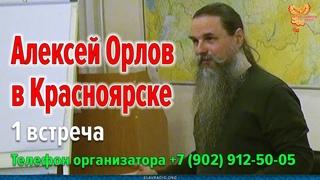 Как будем жить и что делать Встреча со здравомыслящими людьми Красноярска 15-10-2021г.