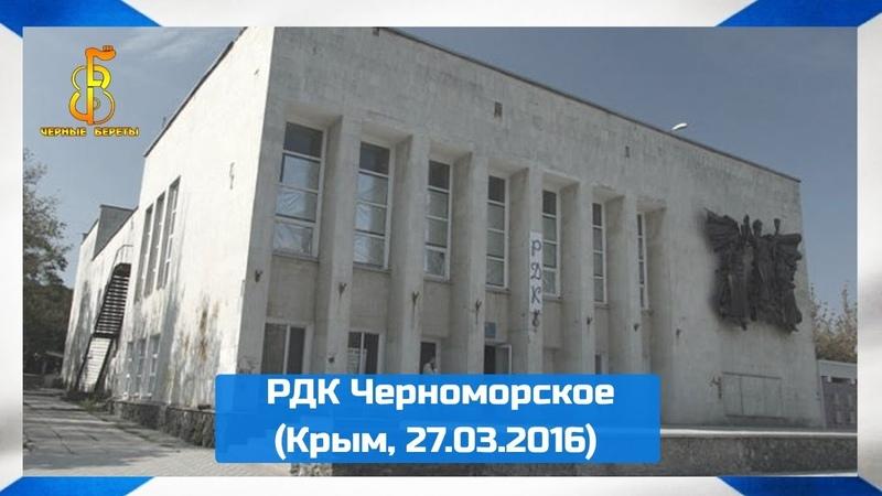 группа Чёрные береты Концерт в Крыму 27 03 2016