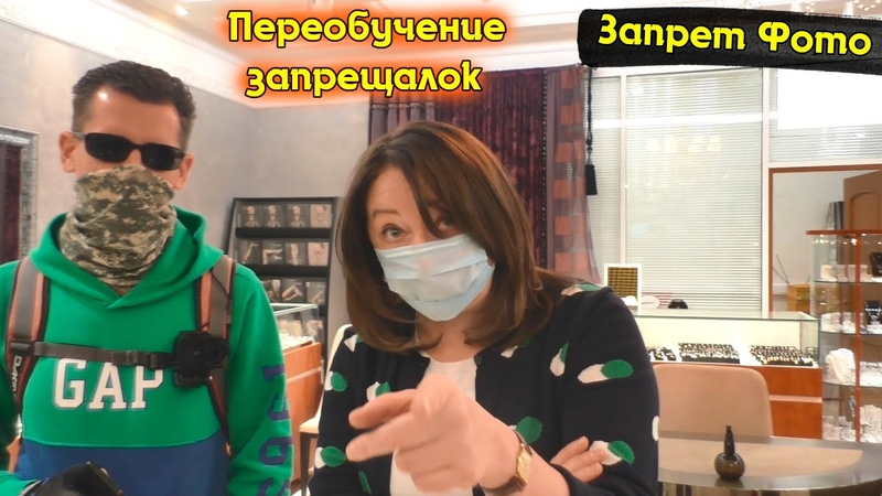 Запрет Фото Возвращение в магазин Блогеры бездельники снова снимают Хайп в Тц