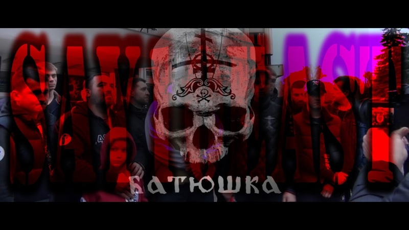 Разбор ролика Православные активисты добились отмены концерта сатанинской польской группы Батюшка