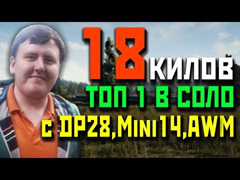 ТОП 1 в соло 18 килов в ПУБГ от Ламыча с Нави Игра с DP28 mini14 и AWM в PUBG NaVi
