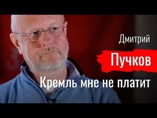 По-живому - Кремль мне не платит. Дмитрий Пучков.
