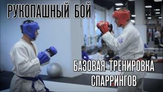 Рукопашный бой. Классическая - базовая тренировка спаррингов! Урок от МСМК - Максима Ефременко