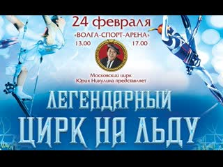 Легендарный цирк на льду в Ульяновске