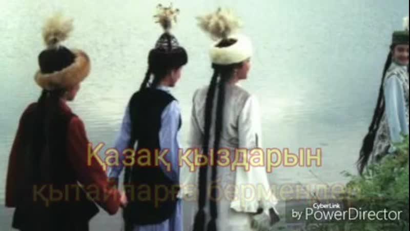 Қазақ қыздарын қытайларға бермеңдер Ерлан Ақатаев