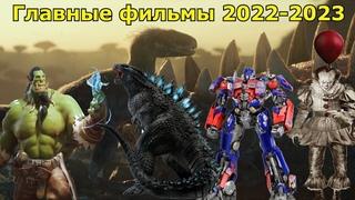 Самые ожидаемые фильмы 2022-2023