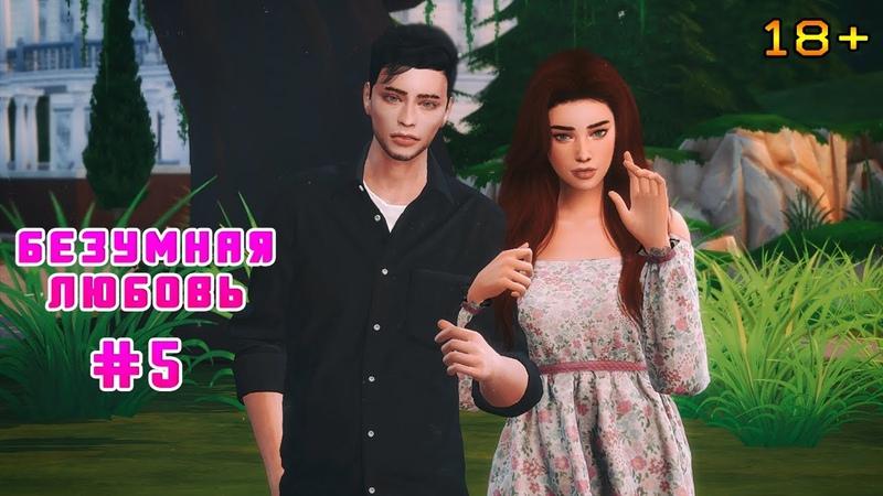 БЕЗУМНАЯ ЛЮБОВЬ The Sims 4 сериал с озвучкой 5 Серия Machinima
