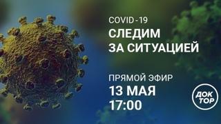 ⚡ COVID-19: коронавирус у детей, прививки, депрессия на самоизоляции. Выпуск от