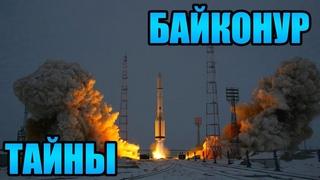 Тайны космодрома Байконур! Документальный фильм о космическом ремесле ()