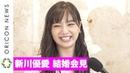 Yua Shinkawa - a press conference for her marriage 1