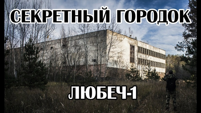 Заброшенный секретный городок Любеч 1 ЗгРЛС Дуга 2