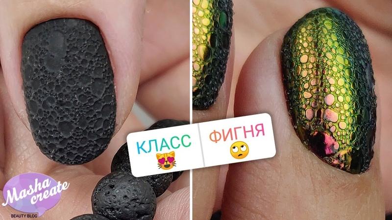 Как вам такой тренд Экспресс маникюр ПЕНОЙ Bubble маникюр и эффект ЛАВА камень на ногтях