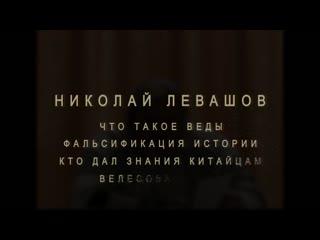 Н.Левашов- Что такое Веды. Фальсификация истории. Кто дал знания китайцам. Велесова книга