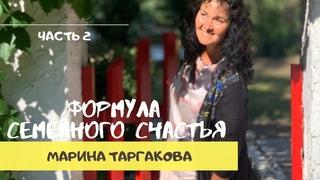 Формула семейного счастья - Марина Таргакова (часть 2)