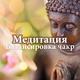 Исцеляющая Музыка Мастер, Kundalini: Yoga, Meditation, Relaxation - Музыка для учебы