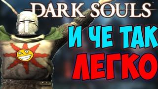Как это было | Dark souls / Дарк соулс