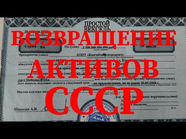 СРОЧНО ВОЗВРАЩЕНИЕ АКТИВОВ СССР