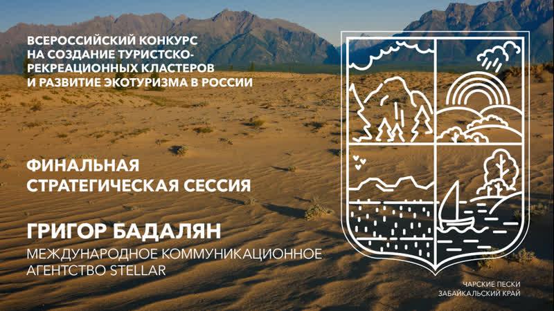 Всероссийский конкурс Экотуризм Григор Бадалян о брендинге территории