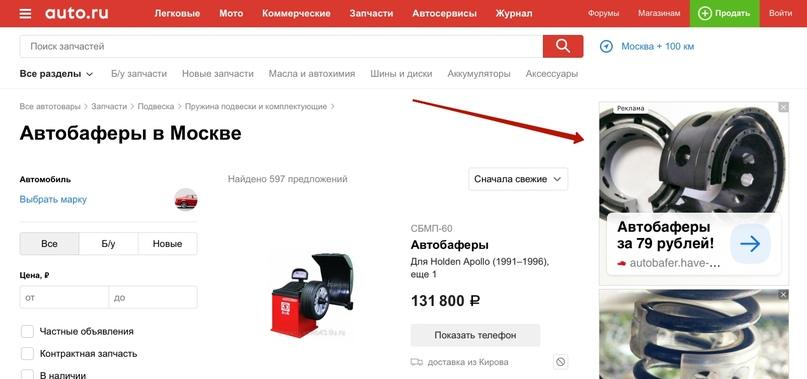 Источник трафика Яндекс Директ и РСЯ: как зарабатывать на контекстной рекламе, изображение №2