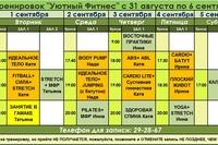 Расписание тренировок на следующую неделю с 31 августа по 6 сентября