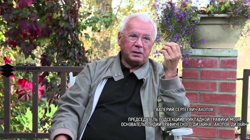 Валерий Сергеевич Акопов о графическом дизайне в СССР Для выставки Советский дизайн 1950 80 х