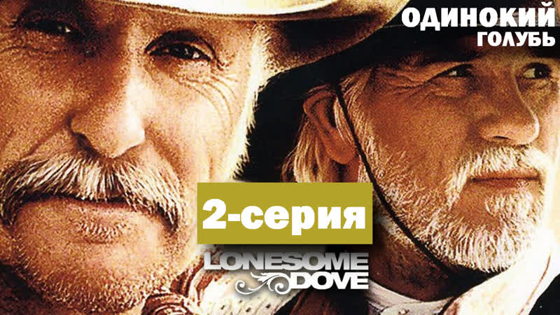 2 серия Одинокий Голубь Lonesome Dove 1989 720p