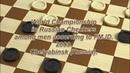 Tokusarov Ivan (RUS) - Byashimov Akhmet (KAZ). World_Russian Checkers_Men-2009.