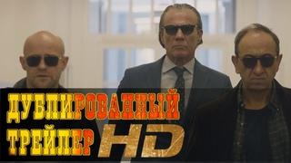 """""""Свадьбы не будет! """" русский трейлер к фильму HD (дублированный)"""