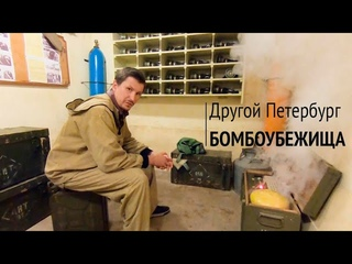 Другой Петербург. Что скрывают бомбоубежища? Заброшенные и действующие.