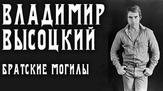 """Владимир Высоцкий  """"Братские могилы"""""""