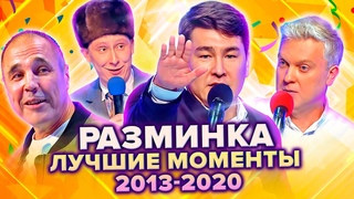 КВН Разминка, Биатлон, Триатлон: Лучшие моменты 2013–2020