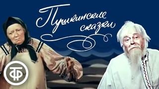Пушкинские сказки. Государственный Центральный детский театр (1973)