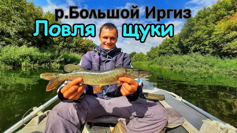 Ловля щуки на р Большой Иргиз рыбалка на спиннинг воблеры блесна щучий жор тест приманок твичинг