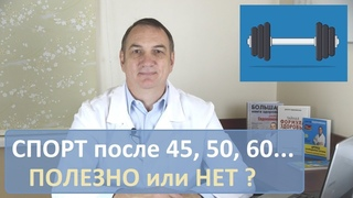 Полезно ли заниматься физкультурой и спортом после 45-50-60…лет: вредные и полезные виды нагрузок.
